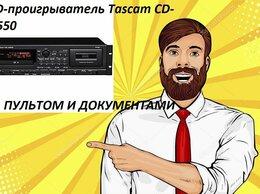 CD-проигрыватели - CD-проигрыватель Tascam CD-A550, 0