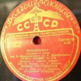 "Виниловые пластинки - Поёт Владимир Трошин / Shellac, 8"", 33 1/3 RPM…, 0"