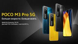 Мобильные телефоны - Новые Poco M3 Pro 5G 64/128 Глобальная версия, 0