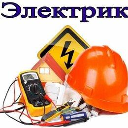 Электрики - Электрик, 0