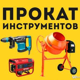 Аренда транспорта и товаров - Аренда строительного инструмента, 0