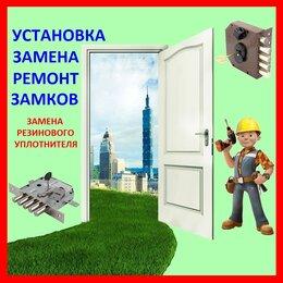Замки и комплектующие - Замки дверные с установкой., 0