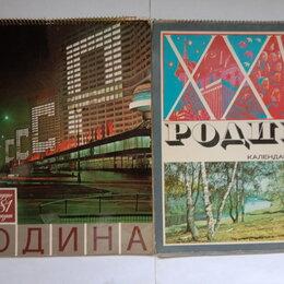 Постеры и календари - Перекидной календарь Родина СССР, 0