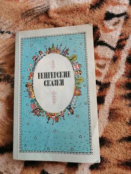 Детская литература - Книга сказок, 0