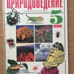 "Наука и образование - А.А. Плешаков, Н.И. Сонин ""Природоведение 5 класс"", 0"