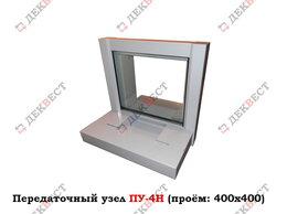 Инкассаторское оборудование - Передаточное кассовое окно ПУ-4Н., 0