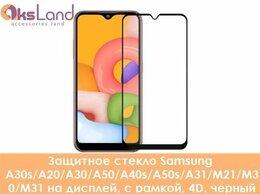 Защитные пленки и стекла - Защитное стекло Samsung…, 0