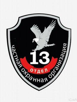 Охранник - ОХРАНА, 0