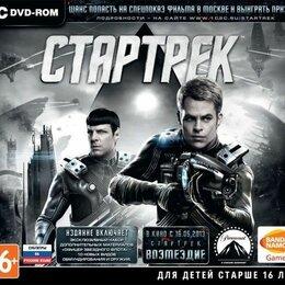 Игры для приставок и ПК - Видеоигра Стартрек (Star Trek) Русская Версия…, 0