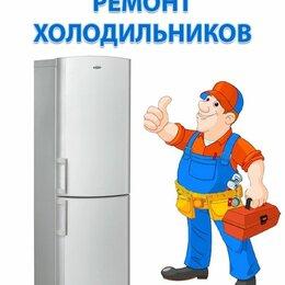 Бытовые услуги - Ремонт Холодильников и морозильников, 0