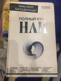 Словари, справочники, энциклопедии - Полный курс НЛП Майкл холл Боб боденхаммер новая, 0