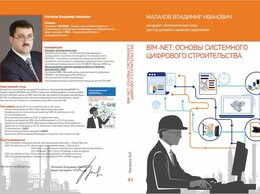 """Бизнес и экономика - Книга """"BIM-Net: Основы системного цифрового…, 0"""