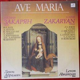 Виниловые пластинки - Lusine Zakaryan, Levon Abramyan – Ave Maria /…, 0