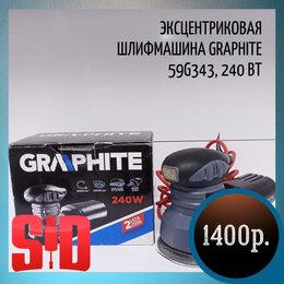 Шлифовальные машины - Эксцентриковая шлифмашина Graphite 59G343, 240 Вт, 0