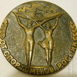 Жетоны, медали и значки - Медаль От спортсменов России, 0