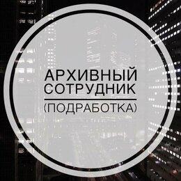 Архивариус - Архивный сотрудник (подработка), 0