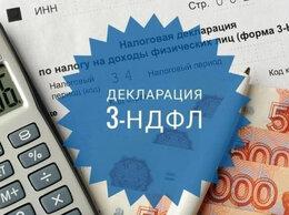 Финансы, бухгалтерия и юриспруденция - Заполнение деклараций 3-НДФЛ , 0