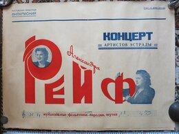 Постеры и календари - афиша концертная тумбовая, артистка Александра…, 0