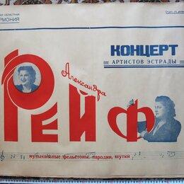 Постеры и календари - афиша концертная тумбовая, артистка Александра Рейф, 1950е годы , 0