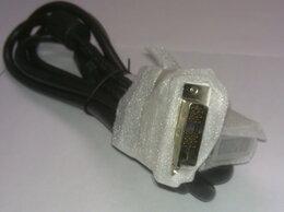 Компьютерные кабели, разъемы, переходники - Кабель DVI-D / DVI-D 1.8м новый, 0