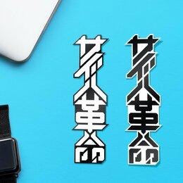 Интерьерные наклейки - Наклейка японский Cyberpunk 2077 Cyber Revolution, 0