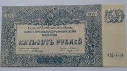 Банкноты - Банкнота 500 рублей 1920 год Вооруженные Силы Юга, 0