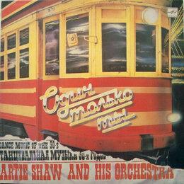 Виниловые пластинки - Арти Шоу Artie Shaw And His Orchestra – Один Только Ты, 0