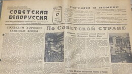 Журналы и газеты - Газета 17 декабря 1953 г. Прокуратура СССР Дело…, 0