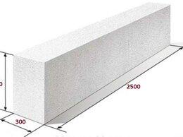 Строительные блоки - Газобетонные перемычки 2500 х 250 х 300, 0