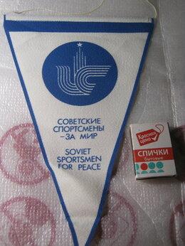 Флаги и гербы - Вымпелы ушедшей эпохи. СССР, 0