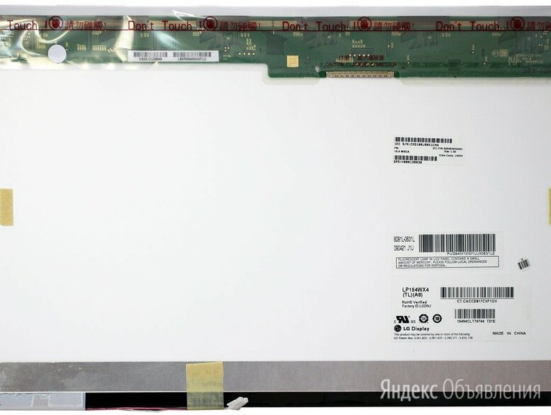 Матрица к LP154WX4(TL)(A8), Диагональ 15.4, 1280x800 (WXGA), LG-Philips (LG), Гл по цене 2850₽ - Мониторы, фото 0