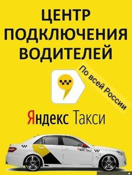 Водитель - Подключение к Яндекс.Такси Uber , 0