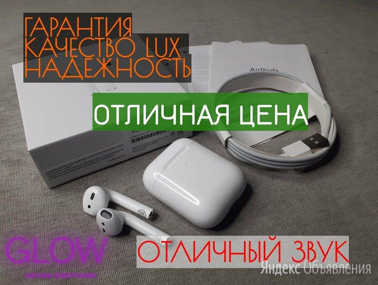 Airpods 2 по цене 1790₽ - Наушники и Bluetooth-гарнитуры, фото 0