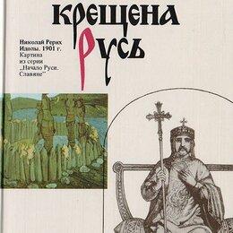 Книги в аудио и электронном формате - Как была крещена Русь, 0