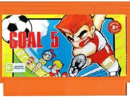 Игры для приставок и ПК - Картридж Гол 5 (Goal 5) (8 bit) для Денди, 0