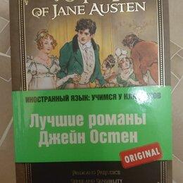 """Литература на иностранных языках - Книга на английском языке """"Лучшие романы Джейн Остен"""", 0"""