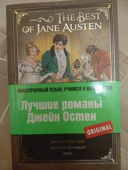 """Литература на иностранных языках - Книга на английском языке """"Лучшие романы Джейн…, 0"""