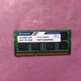 Модули памяти - Оперативная память ноутбук Sodimm DDR3 1333Mhz 8GB, 0