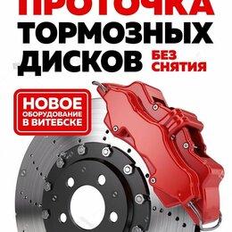 Тормозная система  - проточка тормозных дисков, 0