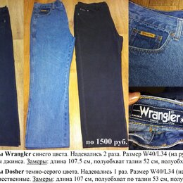 Джинсы - Джинсы Wrangler, Dosher W40/L34 (54-56), 0