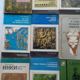 Наука и образование - 12 книг по истории одним лотом, 0