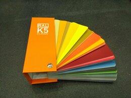 Краски - RAL K5 Classic - колерный веер, каталог, 0