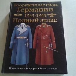 """Прочее - Книга """"Вооруженные силы Германии 1933-1945"""", 0"""