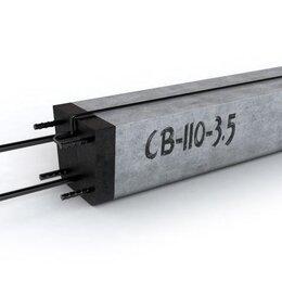 Железобетонные изделия - Столбы освещения СВ, 0