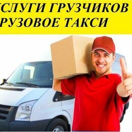 Курьеры и грузоперевозки - Услуги по переезду разборке и сборке мебели…, 0