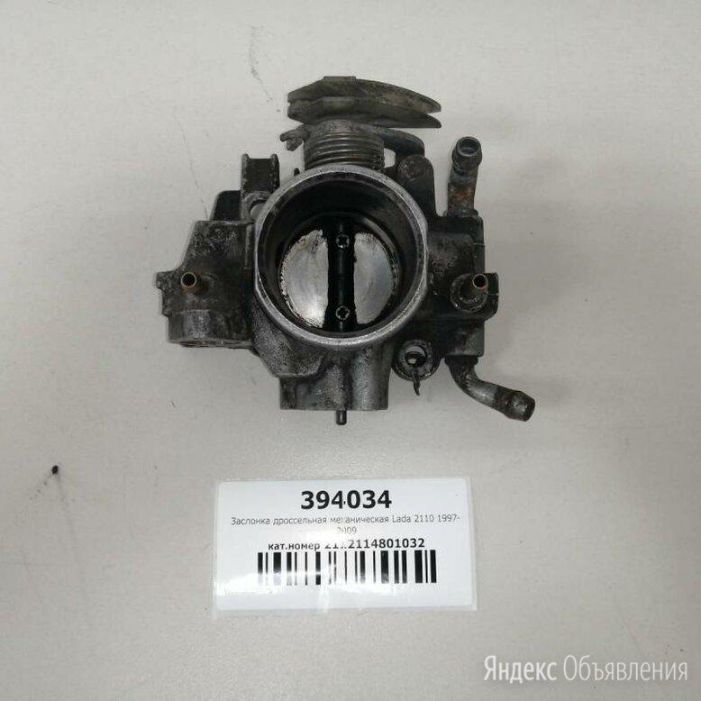Заслонка дроссельная механическая Lada 2110 1997-2009 по цене 500₽ - Двигатель и топливная система , фото 0