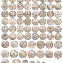 Монеты - Советская юбилейка обмен / продажа, 0