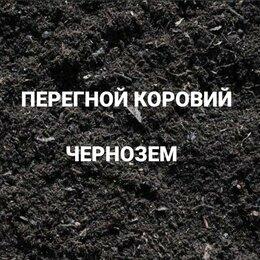 Удобрения - Чернозем, перегной коровий. , 0