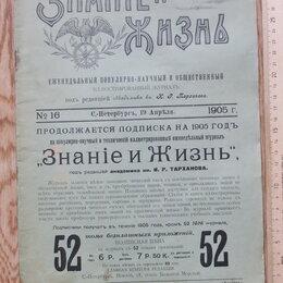 Искусство и культура - журнал Знание и Жизнь, царская Россия, 1905 год, 0