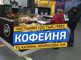 Общественное питание - Готовый бизнес кофейня, 0